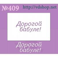 """Трафарет для расписного пряника №409 """"Дорогой бабуле!"""""""