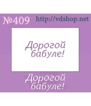 "Трафарет многоразовый №409 ""Дорогой бабуле!"""
