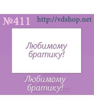 "Трафарет многоразовый №411 ""Любимому братику!"""