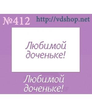 """Трафарет многоразовый №412 """"Любимой доченьке!"""""""
