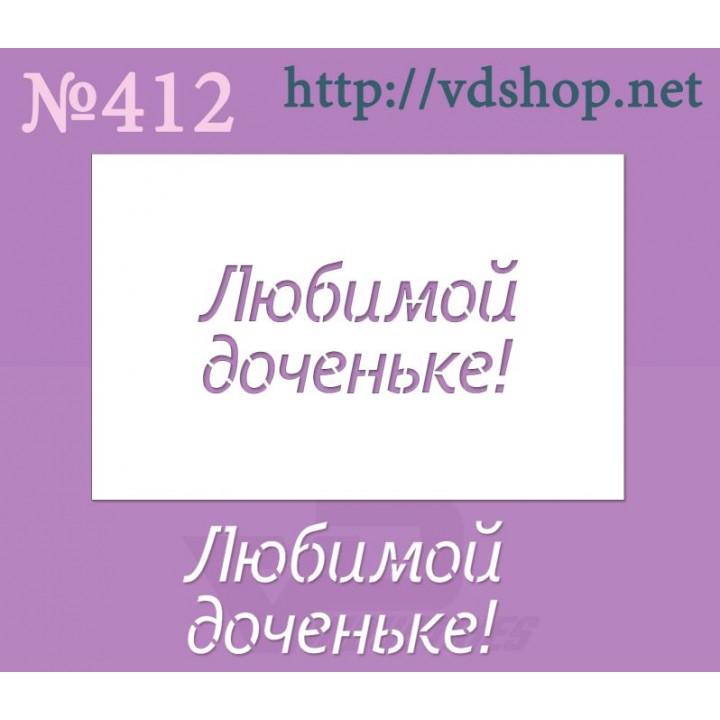"""Трафарет для расписного пряника №412 """"Любимой доченьке!"""""""