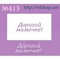 """Трафарет для расписного пряника №413 """"Дорогой мамочке!"""""""