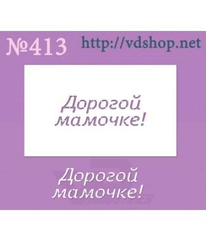 "Трафарет многоразовый №413 ""Дорогой мамочке!"""