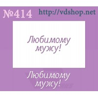 "Трафарет многоразовый №414 ""Любимому мужу!"""
