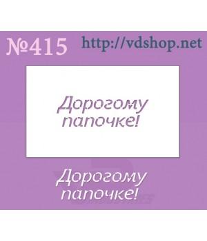 """Трафарет многоразовый №415 """"Дорогому папочке!"""""""