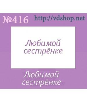 """Трафарет многоразовый №416 """"Любимой сестрёнке!"""""""