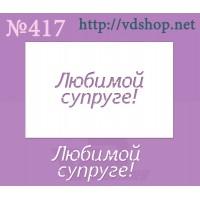 """Трафарет многоразовый №417 """"Любимой супруге!"""""""