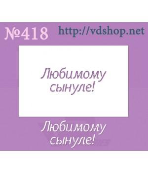 """Трафарет для расписного пряника №418 """"Любимому сынуле!"""""""