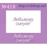 """Трафарет многоразовый №418 """"Любимому сынуле!"""""""