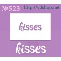 """Трафарет многоразовый №523 """"kisses"""""""