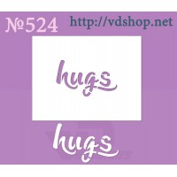 "Трафарет многоразовый №524 ""hugs"""