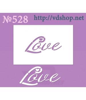 """Трафарет многоразовый №528 """"love"""""""
