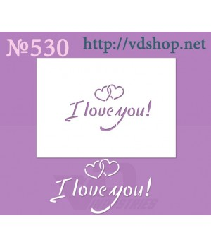 "Трафарет многоразовый №530 ""I love you"""