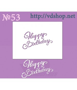 "Трафарет многоразовый №53  ""Happy Birthday"""