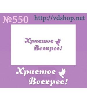 """Трафарет многоразовый №550 """"Христос Воскрес"""""""