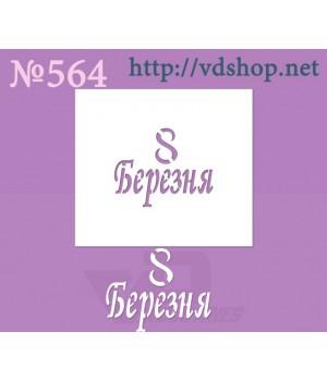 "Трафарет многоразовый №564 ""8 Березня"""