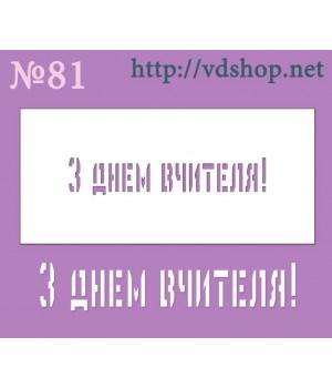 """Трафарет многоразовый №81 """"З Днем Вчителя"""""""