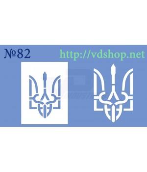 """Трафарет для расписного пряника №82 """"Герб Украины"""""""