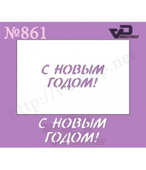 """Трафарет многоразовый №861 """"С Новым Годом"""""""