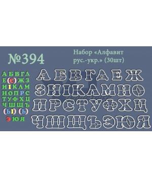 """Вырубка №394 """"Алфавит русско-украинский"""""""
