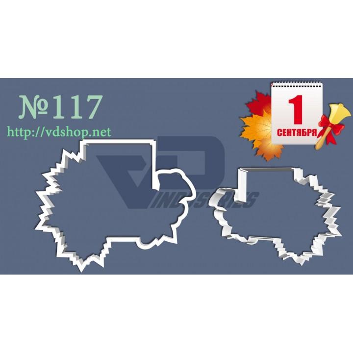 """Вырубка №117 """"Календарь с колокольчиком и листьями"""""""