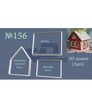 """Вырубка №156 """"3D домик"""""""