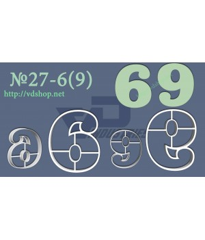 """Вырубка №27 """"Цифра 6 или 9"""""""