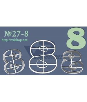 "Вырубка №27 ""Цифра 8"""
