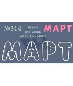 "Вырубка №314 ""Буквы для слова - ""МАРТ"""""