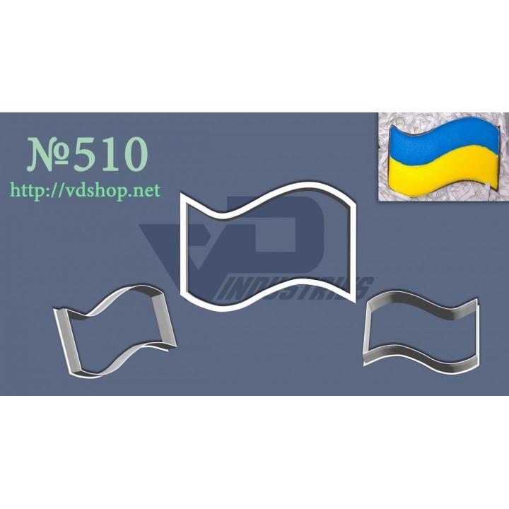 """Вырубка №510 """"Флаг"""""""