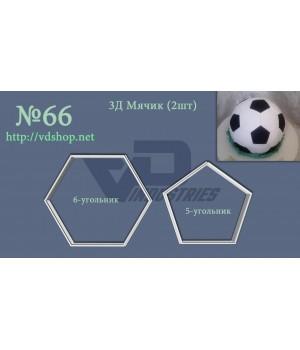 """Вырубка №66 """"3Д мячик"""""""